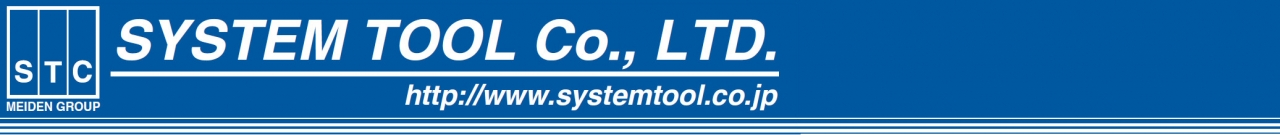 システム・ツール